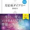 『月星座ダイアリー2021』いよいよ発売です!の画像
