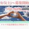 【9/5(土)募集開始】Lovin' my LIFE☆私を生きるセラピーで思い描く人生を!の画像