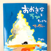 【お気に入りの絵本】おおきなうみとちいさなマーヴィーの画像