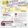 【セミナー】9/13(日)上達する子のコンクール活用法!@銀座山野楽器(実施+オンライン開催)の画像
