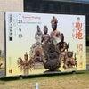 ✅「聖地をたずねて 西国三十三ヶ所の信仰と至宝」展の画像