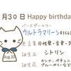 【8/30】今日生まれた偉人の名言と誕生日カラーの画像