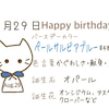 【8/29】今日生まれた偉人の名言と誕生日カラーの画像