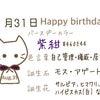 【8/31】今日生まれた偉人の名言と誕生日カラーの画像