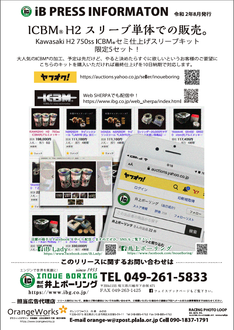 iBプレスリリース021