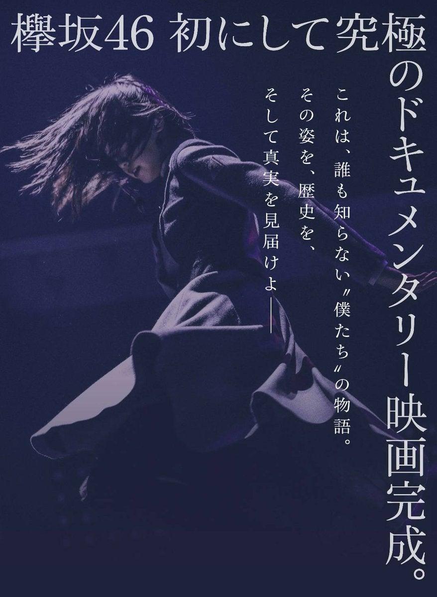欅 坂 46 映画