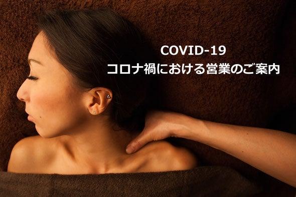 コロナ禍における営業のご案内(COVID-19)