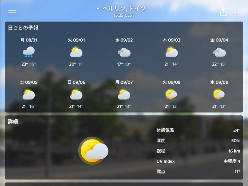 天気 日間 大分 10
