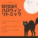 【府中親子カフェ】kotocafe 開催♪10月、11月レッスン、スケジュールの記事より