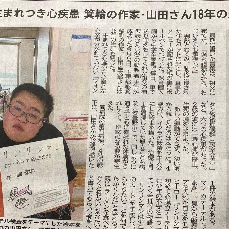 訃報 茨城 新聞