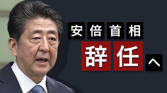 辞任 安倍 総理