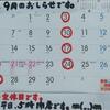 きみのイベント9月【備忘録】の画像