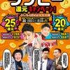 なんばグランド花月 Welcome to ラフピー還元キャンペーン! 9/23~10/30の画像