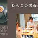 来週月曜日は「わんこの夜のお茶会」& ネーミングストーリーワーク♡の記事より