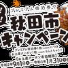 GO GO!秋田市キャンペーン参加中♪の画像