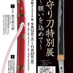 お守り刀特別展の画像