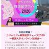 ◆韓国◆カジャカジャ韓国留学ウィーク2020の画像