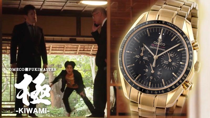 【ニュース】TBSの人気ドラマ「MIU404」にOMECO 極 が登場!?