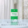 楽天オリーブヤング公式ショップで購入可能!韓国で人気のニキビパッチ特集の画像