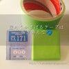 【9/1 防災の日】非常持ち出し袋の軽量化対策の画像