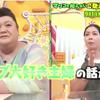 愛ちゃんが今夜「マツコの知らない世界」へ出演!!!の画像