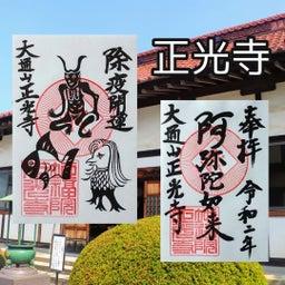画像 【栃木】昌玖寺でいただいたステキな【仏画御朱印】 の記事より 10つ目