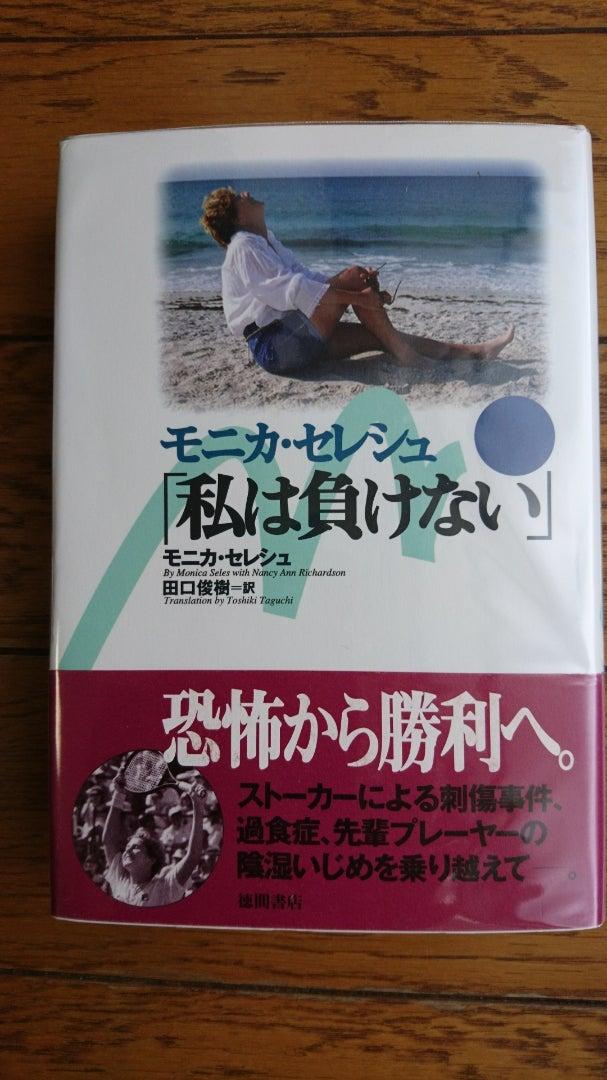 モニカ・セレシュ「私は負けない」(読むとテニスが強くなる本 ...