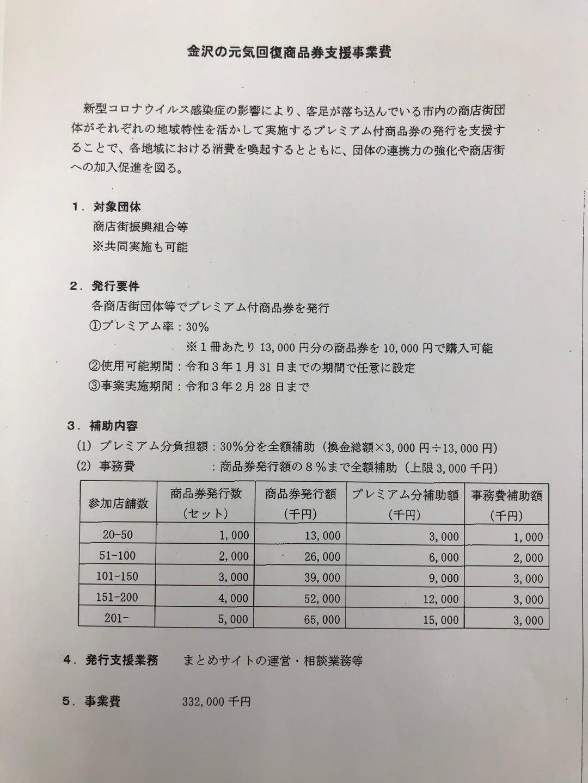 プレミアム 商品 券 金沢 市