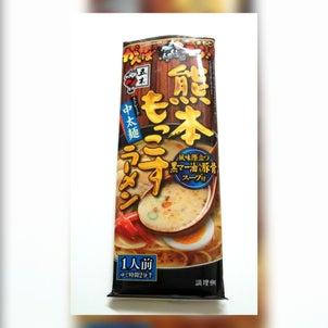 熊本もっこすラーメンが美味しい。の画像