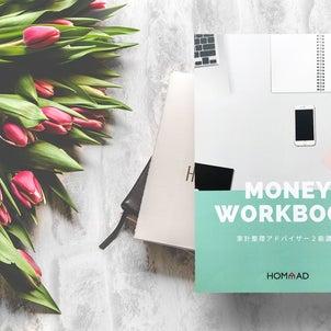 【モノとお金を整える】家計整理アドバイザー2級講座の画像