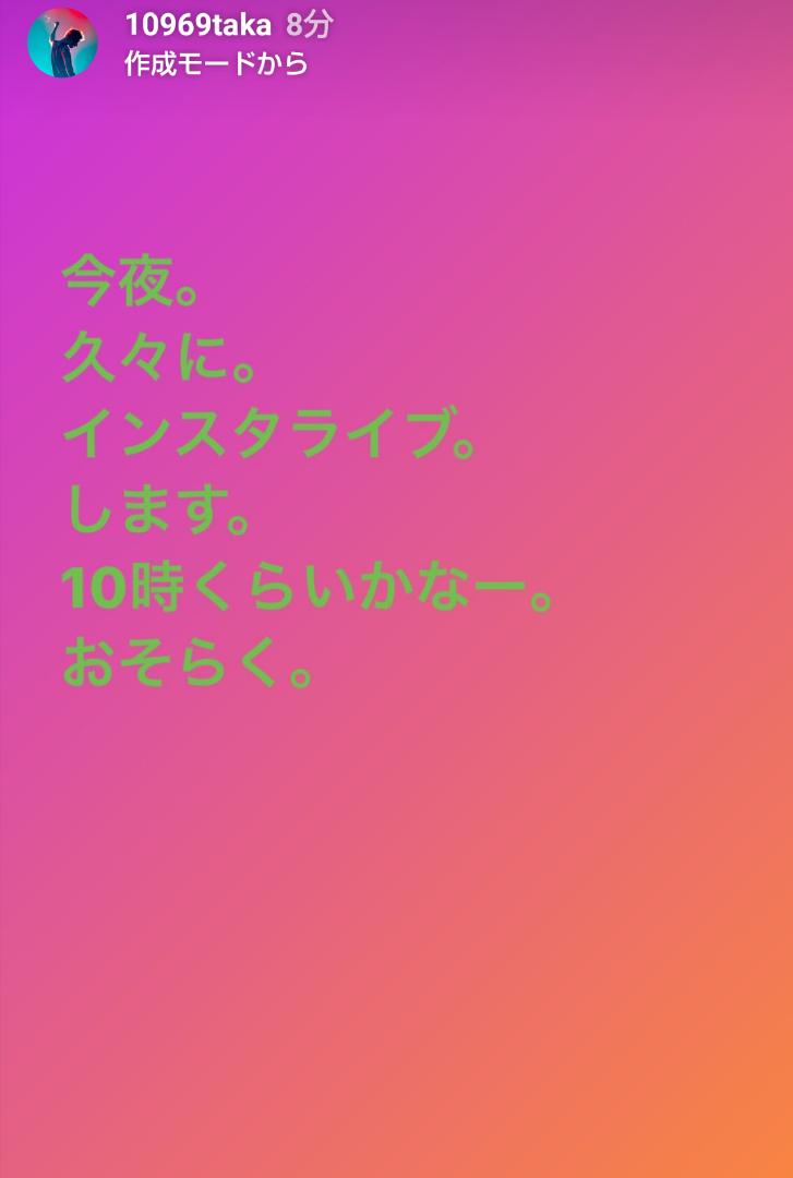 インスタ ライブ ワンオク