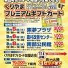 くりやまプレミアムギフトカード 令和2年9月5日販売開始!!の画像