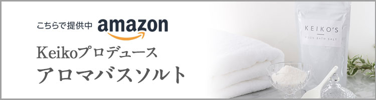 Amazon限定アロマバスソルト