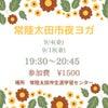 常陸太田市にて夜クラス開催中!毎日、仕事と家の事と忙しくしている主婦の方、更年期も...の画像