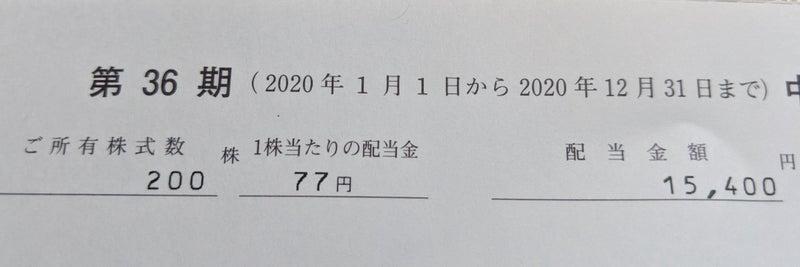 日本 たばこ 産業 配当