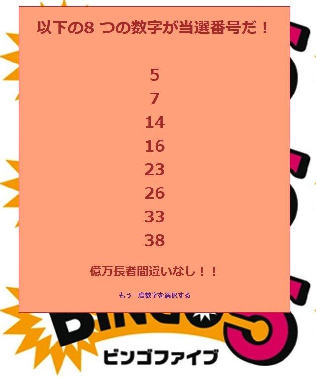 一覧 当選 番号 ビンゴ 5