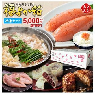 第5弾!福岡のうまいもの30%オフ3,500円(*´◒`*)