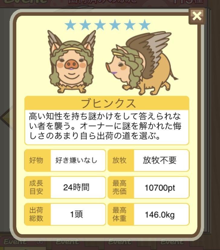 場 伝承 養豚 級 mix ようとん場MIX(養豚場ミックス)攻略ぶた図鑑イベント伝説級