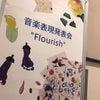 ファミリア夙川園の表現発表会の画像