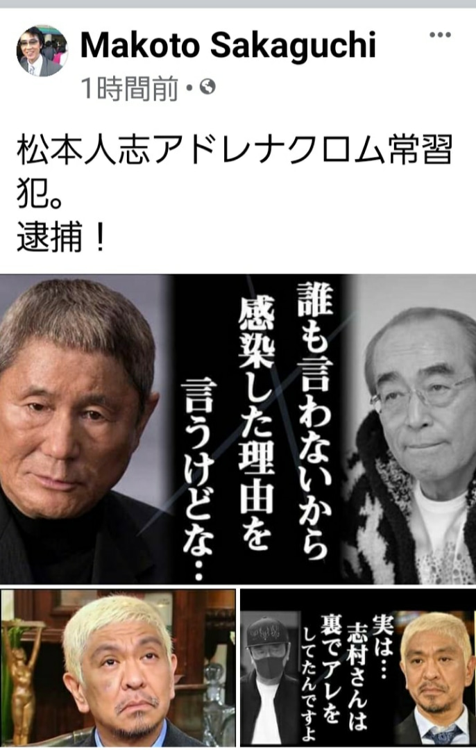 逮捕 日本 リスト 人