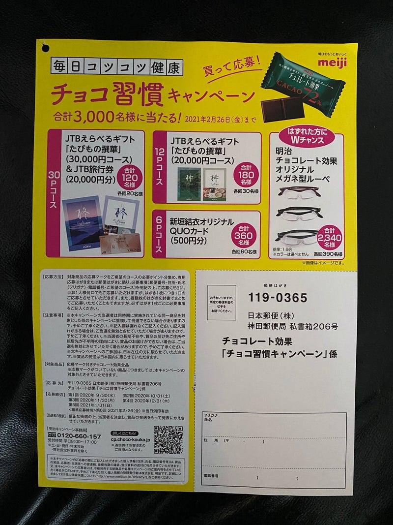 チョコレート 効果 キャンペーン 神戸ローストショコラ...
