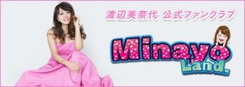 「Minayo Land 」渡辺美奈代オフィシャルファンクラブ