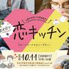 しあわせみつけPARTY 恋キッチン〜ブルーベリーパイとハーブティー〜の画像