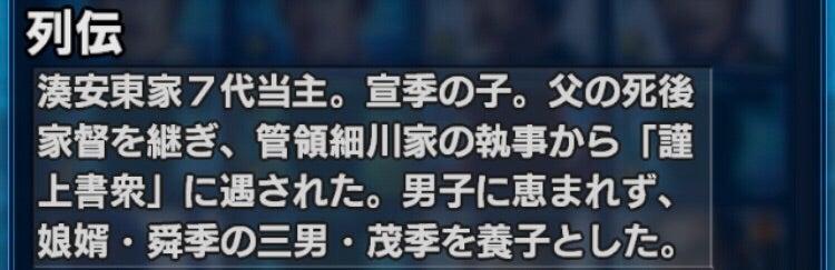 今月の勾玉武将 安東堯季さん | に~まる日記(´・д・`)