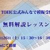 TOEIC満点の講師が無料で解説!!の画像