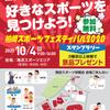 柏崎スポーツフェスティバル2020~小学生競技スポーツ体験会~の画像