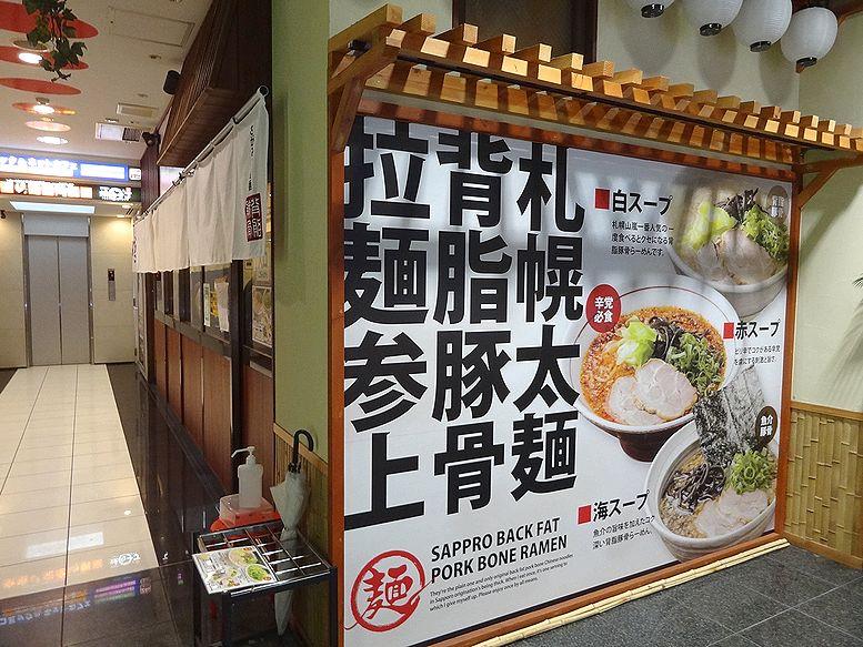札幌 山嵐 東通り店。。 | まーちんのらぁめん放浪記。。