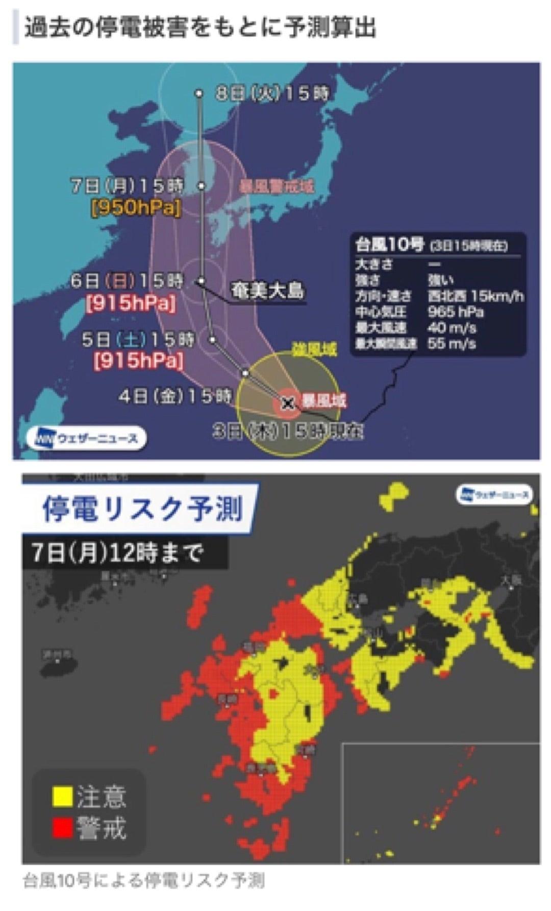 予測 福岡 リスク 停電
