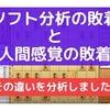 【2020.08.26 棋譜診断】「将棋ソフトによる敗着」と「人間にとっての敗着」の違い⁉の画像