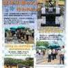Good Job通信 vol.103 慰霊碑が建立されました!の画像
